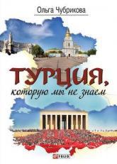 купить: Книга Турция которую мы не знаем