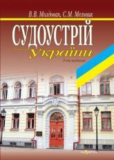 купить: Книга Судоустрій України. Навчальний посібник