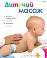 купить: Книга Дитячий масаж