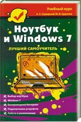 купить: Книга Ноутбук и Windows 7