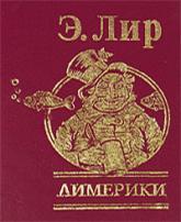 купить: Книга Лимерики