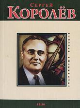 купить: Книга Сергей Королев
