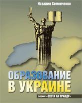 buy: Book Образование в Украине