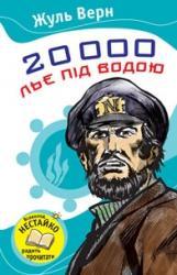 buy: Book 20000 льє під водою