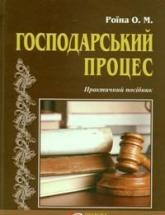 buy: Book Господарський процес. Практичний посібник (2011)