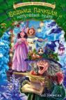 купити: Книга Ведьма Пачкуля и непутёвый театр