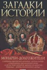 buy: Book Загадки истории. Монархи-долгожители