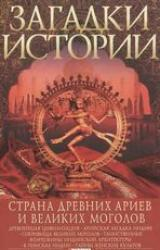buy: Book Загадки истории. Страна древних ариев и Великих Моголов