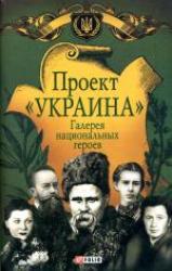 """buy: Book Проект """"Украина"""". Галерея национальных героев"""