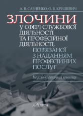 купить: Книга Злочини у сфері службової та професійної діяльності