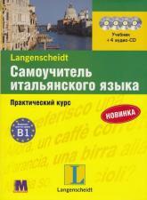 buy: Book Самоучитель итальянского языка. Практический курс. Учебник