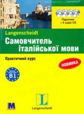 buy: Book Самовчитель італійської мови. Практичний курс. Підручник