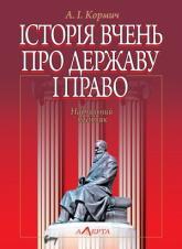 купить: Книга Історія вчень про державу і право