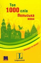 купити: Словник Топ 1000 слів. Польська мова