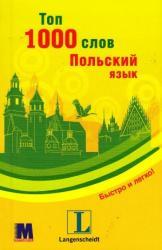 купити: Словник Топ 1000 слов. Польский язык
