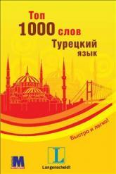 купити: Словник Топ 1000 слов. Турецкий язык