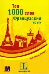 купити: Словник Топ 1000 слов.Французский язык