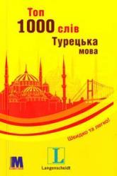 купити: Словник Топ 1000 слів. Турецька мова