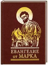 buy: Book Евангелие от Марка