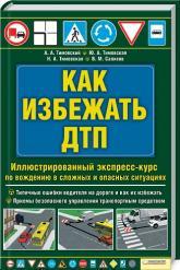 купить: Книга Как избежать ДТП. Иллюстрированный экспресс-курс по вождению в сложных и опасных ситуациях