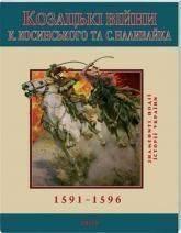 buy: Book Козацькi вiйни Косинського та Наливайка
