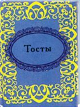 купить: Книга Микроминиатюра Тосты