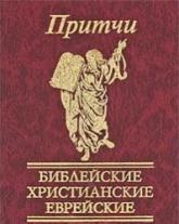 купить: Книга Притчи. Библейские, христианские, еврейские