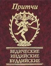 купити: Книга Притчи. Ведические, индийские, буддийские