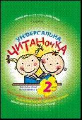 купить: Книга Універсальна читаночка для 2 класу