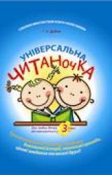 купить: Книга Універсальна читаночка для 3 класу