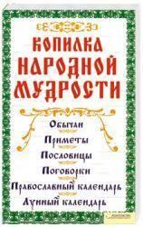 купить: Книга Копилка народной мудрости
