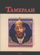 купить: Книга Тамерлан