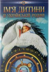 buy: Book Iм'я дитини в українськiй родинi
