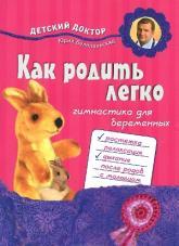 buy: Book Как родить легко: Гимнастика для беременных