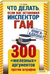 купить: Книга Что делать, если вас остановил инспектор