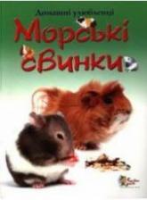 купить: Книга Морські свинки ДомУлюбл. Морські свинки ДомУлюбл
