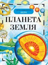 купить: Книга Планета Земля