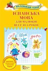buy: Book Іспанська мова для малюків від 2 до 5 років