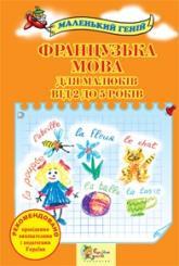 buy: Book Французька мова для малюків від 2 до 5 років
