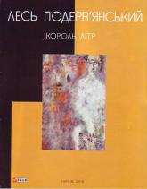buy: Book Король Лiтр