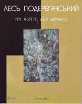 buy: Book Рух життя, або Динамо