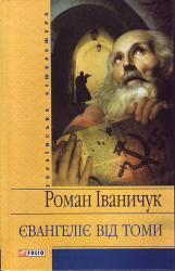 купить: Книга Євангелие от Томи