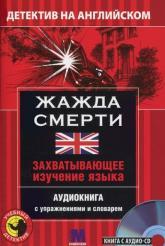 """купити: Книга CD диск к книге """"Жажда смерти"""""""