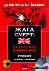 "buy: Book CD диск до книги ""Жага смерті"""