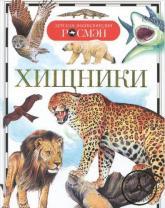 купить: Книга Хищники. Детская энциклопедия Росмэн