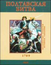 buy: Book Полтавская битва