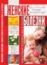 купить: Книга Женские болезни. Эффективная профилактика и лечение