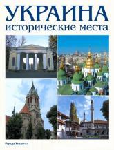 купить: Книга Украина. Исторические места. Фотокнига (на французском языке)