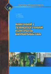 купить: Книга Хiмiчний i технологiчний контроль виноробства