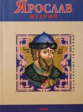 купить: Книга Ярослав Мудрый